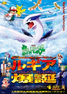 Pokemon Maboroshi no Pokemon Lugia Bakutan