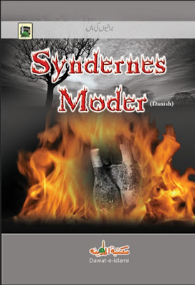 Download: Syndernes Moder pdf in Danish