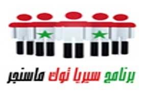 تحميل برنامج سيريا توك download syriatalk apk عربي مجاني