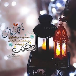 بروفايل عن رمضان للواتس