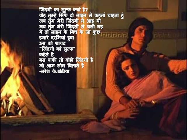 जिंदगी का लुत्फ क्यां है? Hindi Kavita By Naresh K. Dodia