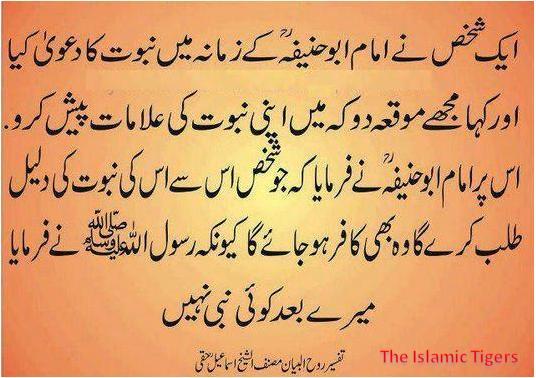 Aqwal-e-Zareen: IMAM ABU HANIFAH - farman e imam abu hanifah in urdu