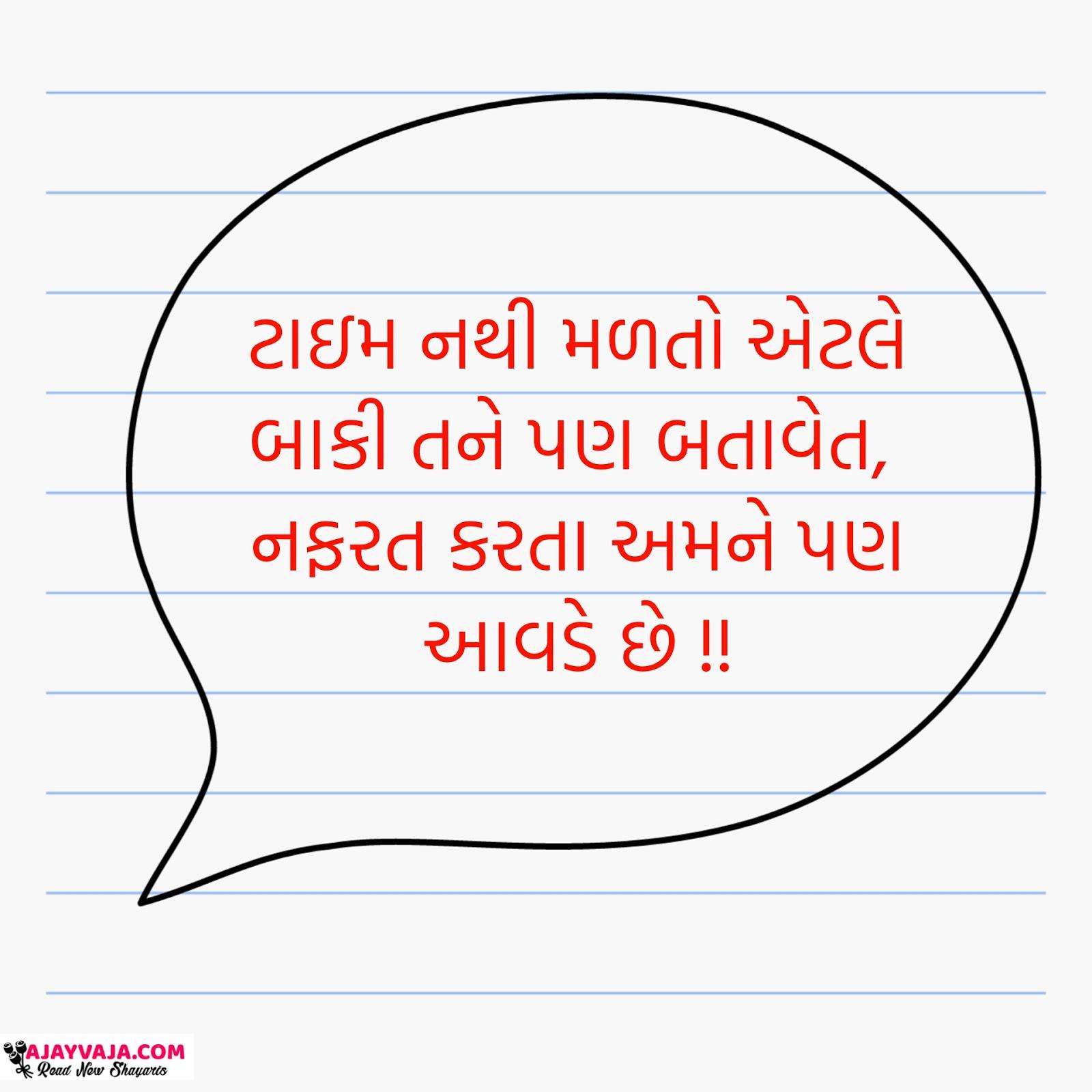 Shayari images in Gujarati