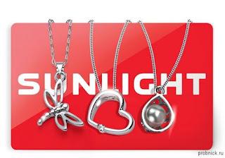 3 бесплатные подвески от Sunlight