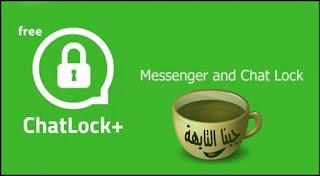 تحميل برنامج مراقبة جهاز الجوال وقفل البرامج والصور Messenger and Chat Lock