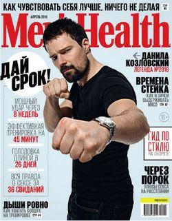 Читать онлайн журнал<br>Men's Health (№4 апрель 2018)<br>или скачать журнал бесплатно