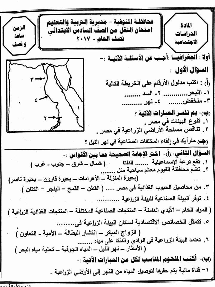 حمل امتحان نصف العام فى الدراسات الاجتماعية الصف السادس الابتدائي نصف العام 2017  محافظة المنوفية