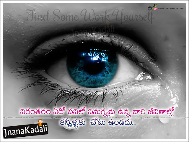 Nice inspiring telugu quotes with beautiful lines, Heart touching good morning quotes in telugu, Daily inspiring quotes in telugu, telugu quotes images for life Inspirational,Life quotes in telugu,latest quotes images in telugu,latest quotes of telugu manchi maatalu