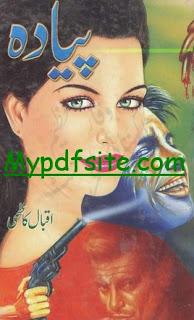 Dolat Kay Pujari By Iqbal Kazmi