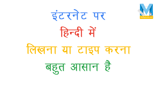 हिन्दी में लिखना या टाइप करना
