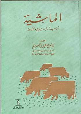 الماشية : تربية وإنتاج وأقلمة