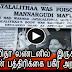 Ex cm Jayalalitha was alive in London Hospital!? | TAMIL NEWS