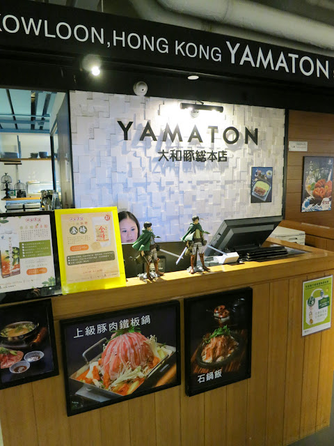 大和豚総本店 Yamaton - 旺角吃日本菜的好選擇
