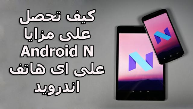 كيف تحصل على مزايا اندرويد نوجا 7.0 Android N على اى هاتف اندرويد