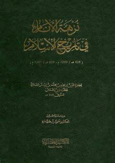 حمل نزهة الأنام في تاريخ الإسلام - ابن دُقْماق pdf