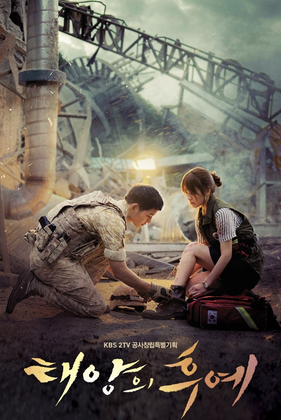 Download [Mp3]-[Sound Track] Descendants Of The Sun OST Vol.1-10 & Special Vol.1-2 4shared By Pleng-mun.com