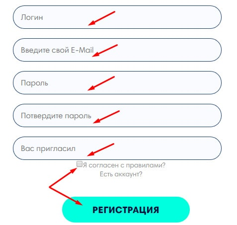 Регистрация в Bet Team 2