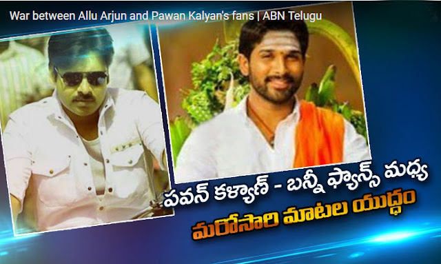 War Between Allu Arjun And Pawan Kalyan...