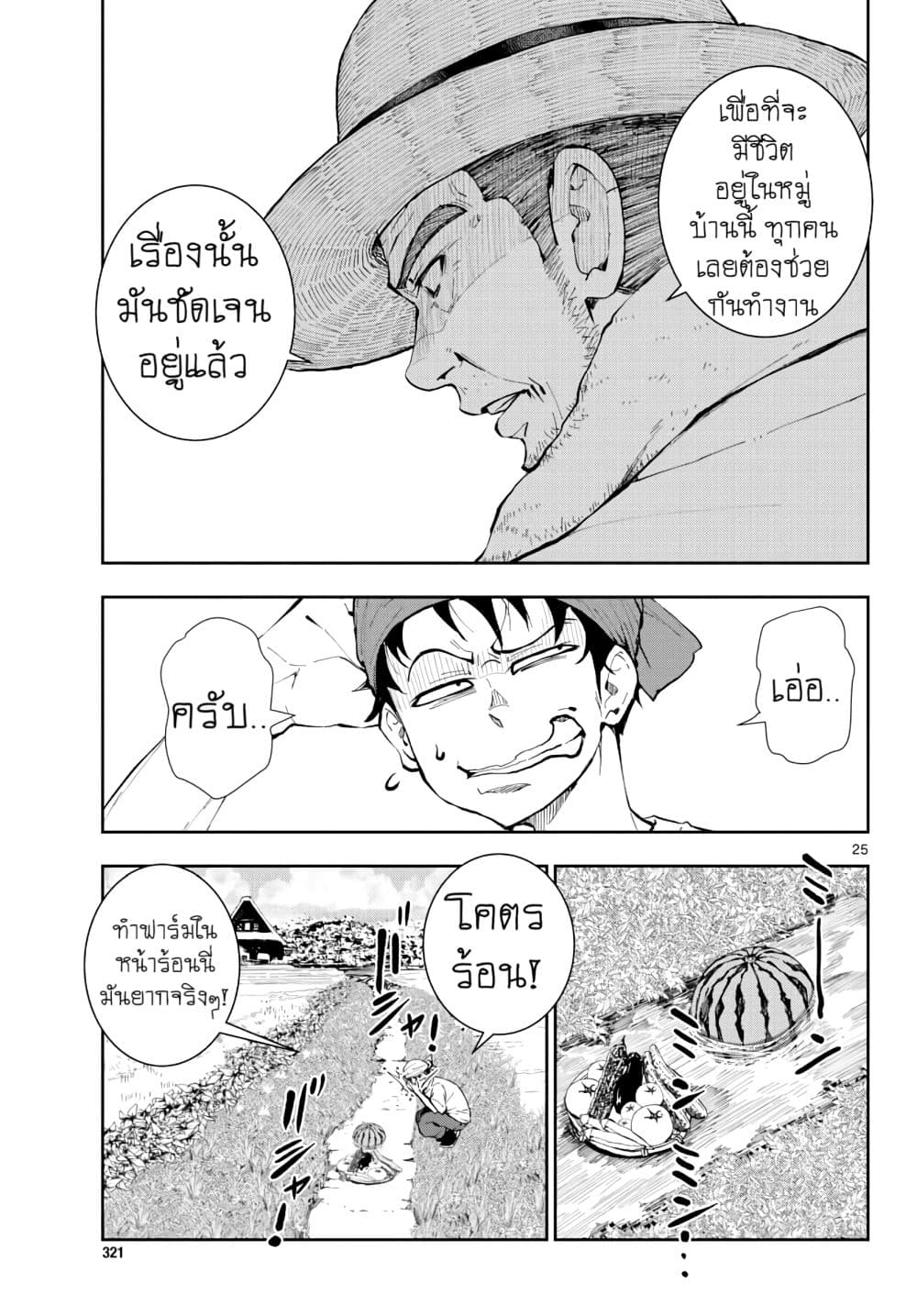 อ่านการ์ตูน Zombie 100 Zombie Ni Naru Made Ni Shitai 100 no koto ตอนที่ 15 หน้าที่ 24