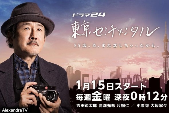 東京傷情故事