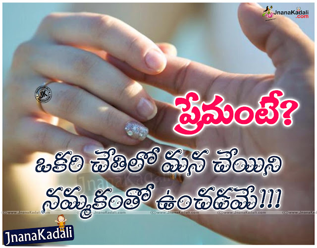 Here is a Best Collection of True Telugu Love Quotes and Poetry Images, Inspiring Telugu Love Pictures Images Quotations,Beautiful Love Poems with Nice Quotations online. Alone One side Love Quotations and Nice Pics.