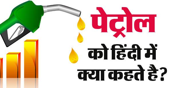 Petrol in Hindi