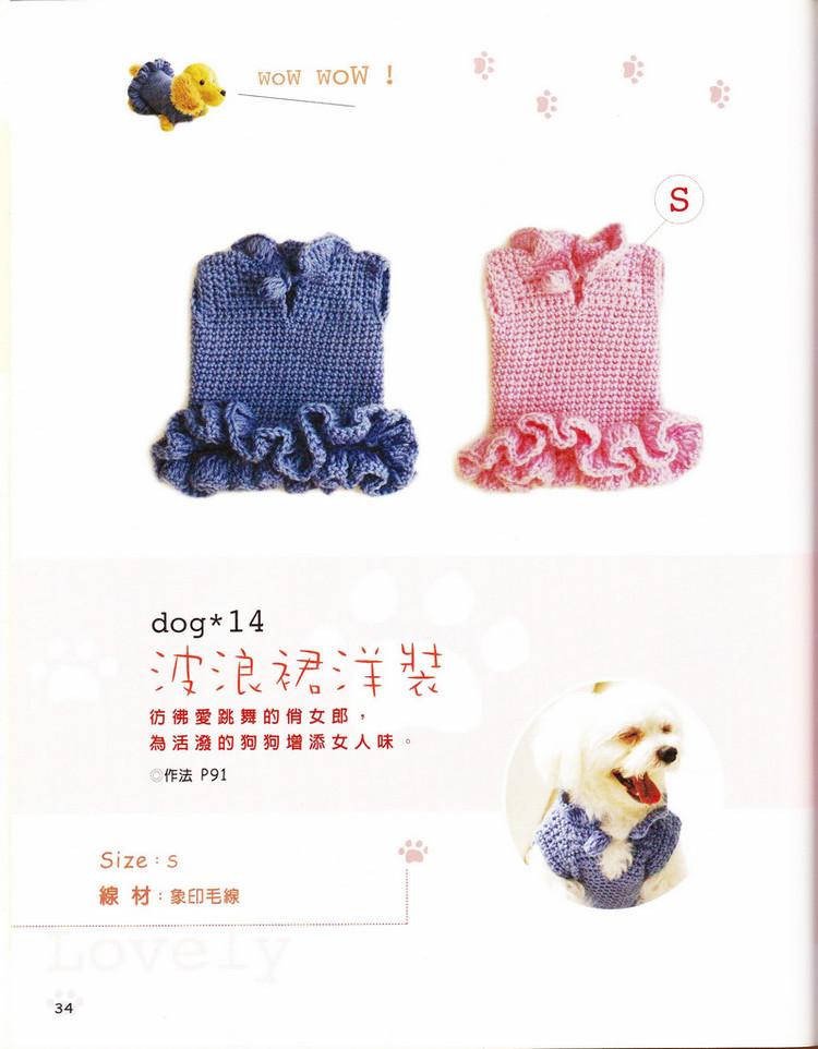 Patron Crochet Vestidito Volantes Mascotas