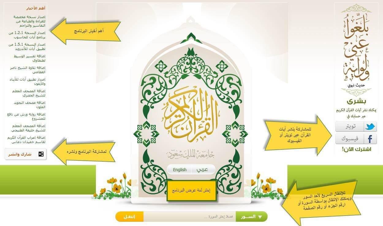 تطبيق آيات Ayat