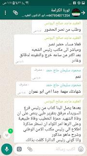"""وثيقة : """" نصر الحريري """" .. جرثومة الثورة التي قتلت """"حمزة الخطيب"""" ..مندوب المخابرات السورية السابق 24"""