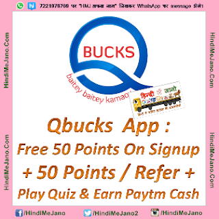 Tags – Qbucks app, refer and earn free paytm cash, free rs70 paytm cash, unlimited tricks, Qbucks app online script, earn unlimited free paytm cash on play quiz, refer and earn free paytm cash, refer and earn, paytm cash offers, free paytm, paytm karo,