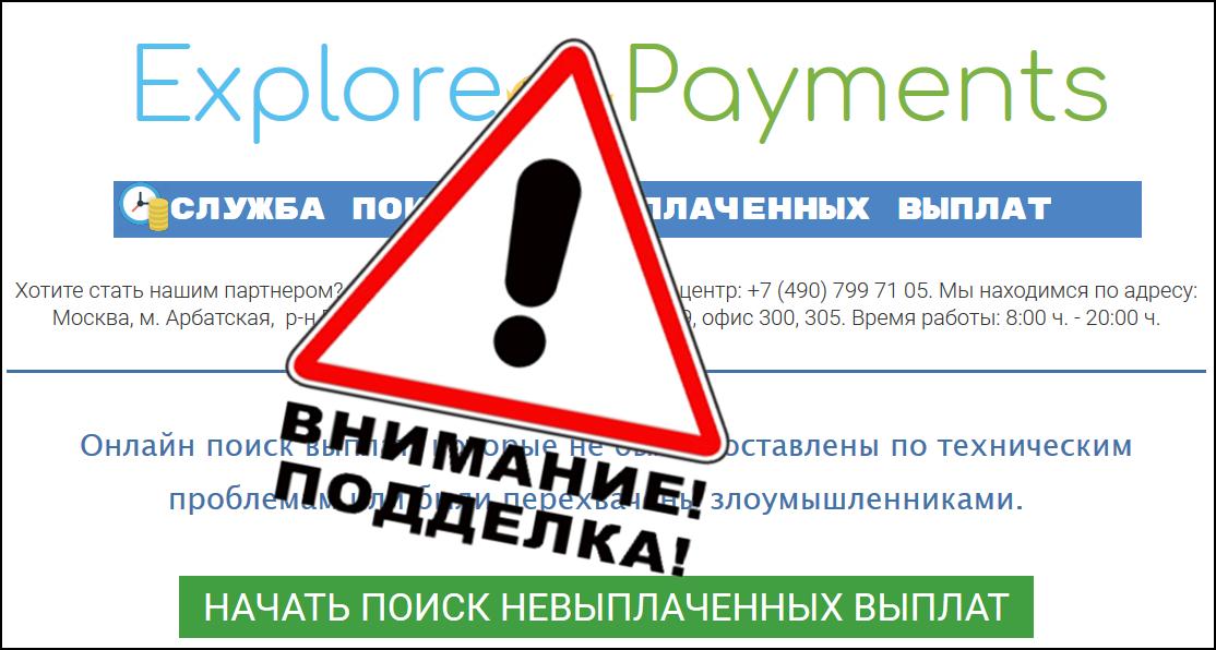 explorepays.ru Отзывы? Служба Explore Payments
