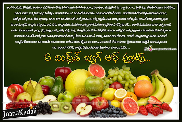 Quotes Telugu Online, Family Importance Quotes in Telugu, Daily Motivational Quotes