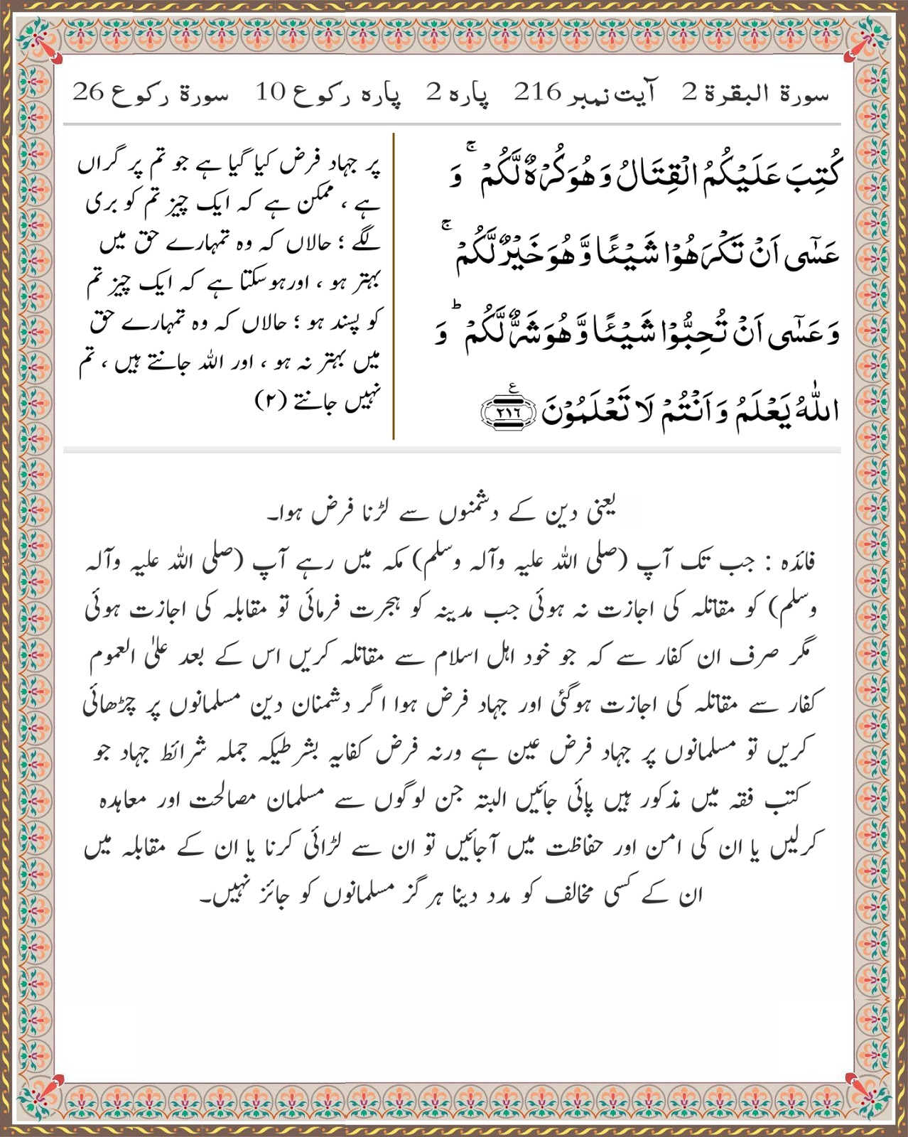 Al Baqarah Ayat 216 : baqarah, Surah, Baqarah, Tafsir, Quran