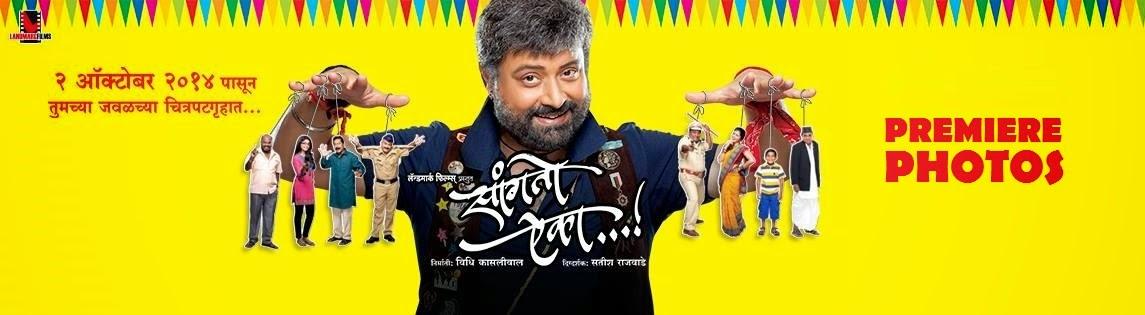 Sangate aika marathi movie - Tamil movie vanam mp3 songs