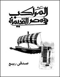 كتاب المراكب فى مصر القديمة - صدقى ربيع