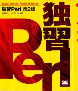 独習Perl 第2版 (2004)