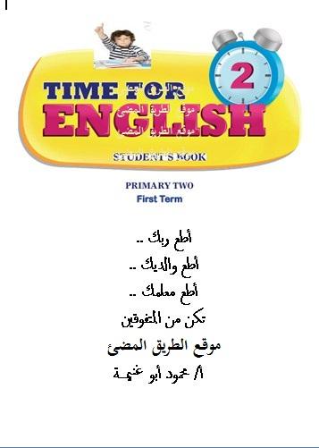 مذكرة لغة انجليزية للصف الثانى الابتدائى ترم اول بصيغة الوورد 2020