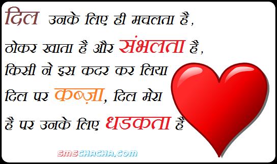 2018 ! latest love sms hindi shayari photos free download 2016
