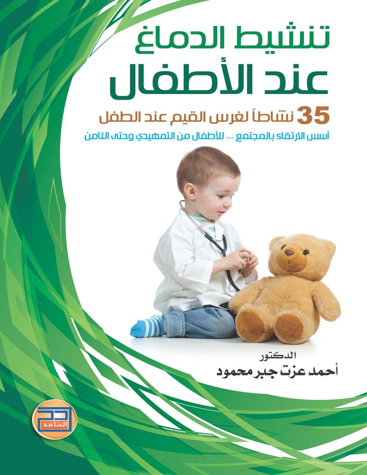 كتاب مشكلة العناد عند الاطفال pdf