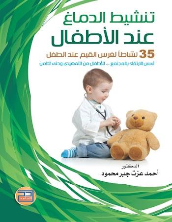 كتاب تنشيط الدماغ عند الأطفال