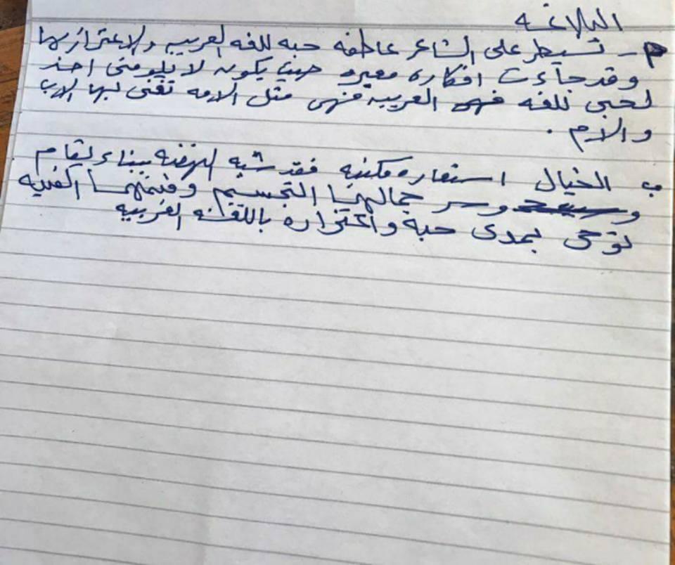 اجابة امتحان اللغة العربية للصف الثالث الثانوي 2018 0%2B%252819%2529