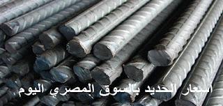 أسعار الحديد بالسوق المصري الجمعة 11 أغسطس 2017 اونلاين