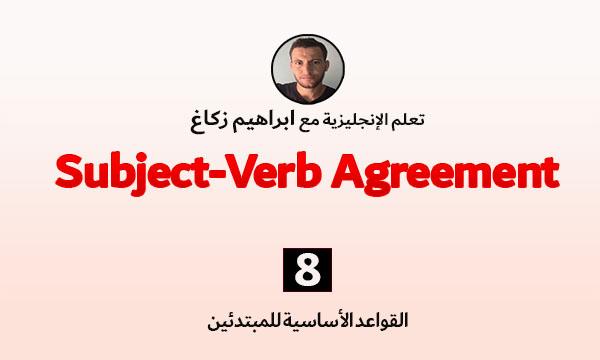 English Grammar Subject-verb agreement توافق الفعال والفاعل شرح