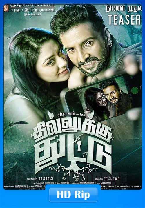 Hollywood Movie Hindi Dubbed 300 Mb 2017 - ▷ ▷ PowerMall