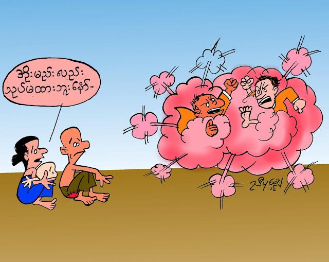 ကာတြန္း ညီပုုေခ် - အုုိးမည္း
