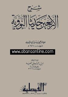 Download Langsung Matan Hadits Arbain PDF