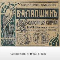 Лапшинские спички. 19 век