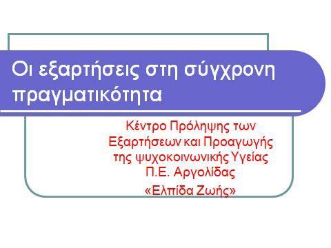 """Με ενδιαφέρον η συζήτηση στο Ναύπλιο για τις """"Εξαρτήσεις στη σύγχρονη πραγματικότητα"""""""