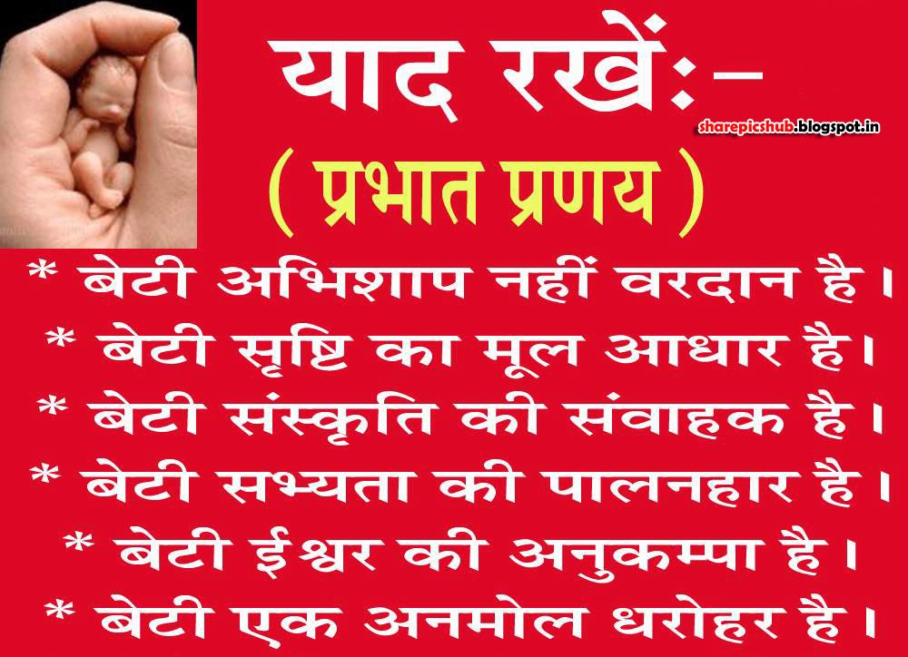 Slogan in hindi meaning