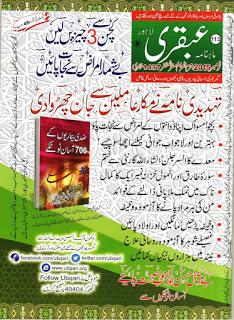 Ubqari Magazine Online